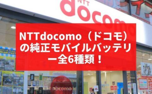 NTT docomo モバイルバッテリー