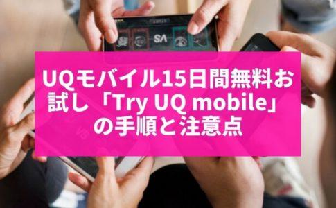 UQモバイル15日間無料お試し「Try UQ mobile」の手順と注意点