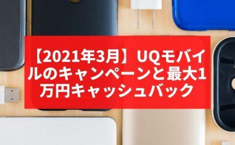 【2021年3月】UQモバイルのキャンペーンと最大1万円キャッシュバック