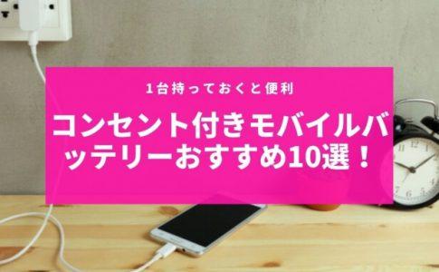 コンセント付きモバイルバッテリーおすすめ10選!1台持っておくと便利